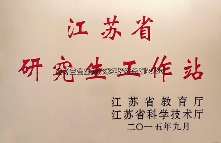 江苏省研究生工作站